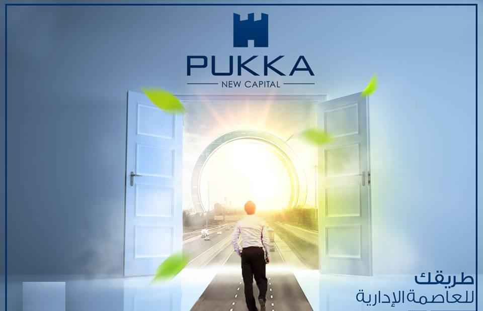 بوكا العاصمة الادارية الجديدة Pukka New Capital