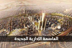 موقع العاصمة الادارية الجديدة