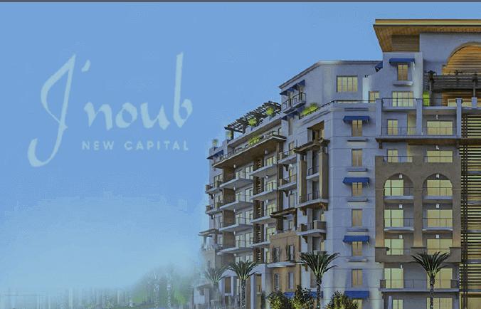جنوب العاصمة الإدارية الجديدة Jnoub New Capital