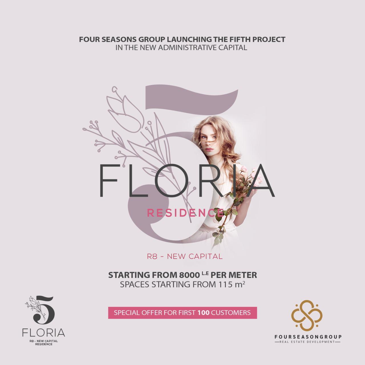 فلوريا العاصمة الادارية الجديدة Floria New Capital